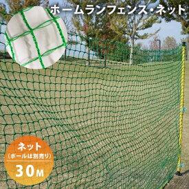 ホームランフェンス用ネット 30M 防球ネット 外野フェンスに