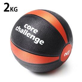 メディシンボール【2kg】マニュアル付属 筋トレと体幹トレ同時に鍛錬 陸上・球技・格闘技・フィットネスにも