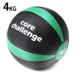 メディシンボール【4kg】マニュアル付属 筋トレと体幹トレ同時に鍛錬 陸上・球技・格闘技・フィットネスにも