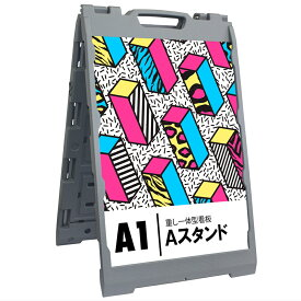 Aスタンド【A1サイズ対応】A型看板 重し一体型 両面OK 屋外 大型ディスプレイ 立て看板 案内板 パネル
