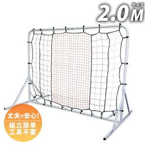 壁打ちリバウンダー2.0正方形