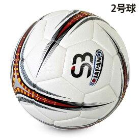 小さいボール 2号球 サッカー・フットサル・ハンドボールの練習に