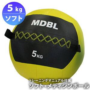 ソフト・メディシンボール【5kg】マニュアル付属 筋トレと体幹トレ同時に鍛錬 陸上・球技・格闘技・フィットネスにも
