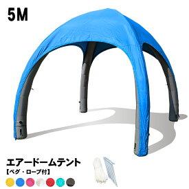 みんなのテント【エアードーム】タープテント 5M タープテント 空気入れで設営OK イベントやスポーツに 防水 防炎 UVカット