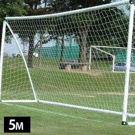 組立式サッカーゴール【VIGO】5M 一台