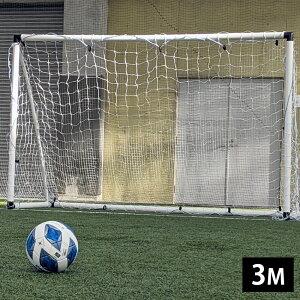 サッカーゴール【VIGO32】3M組立式サッカーゴール一台