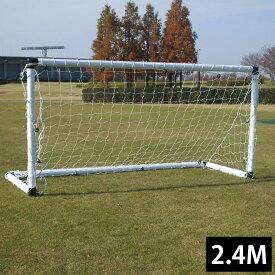 組立式ミニサッカーゴール【VIGO 4v4】2.4M 一台