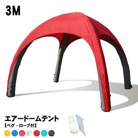 みんなのテント【エアードーム】タープテント 3M タープテント 空気入れで設営OK イベントやスポーツに 防水 防炎 UVカット