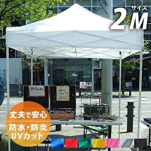 みんなのテント《2M》簡易テント ワンタッチテント タープテント 青・赤・黄・白・緑・ピンク・黒の7色 防水 防炎 UVカット コンパクト収納 イベントやスポーツに