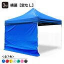 テント用 横幕《3Mサイズ・窓なし》 サイドウォール サイドシート 7色 防水 防炎 UVカット