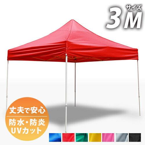 みんなのテント《3M》簡易テント ワンタッチテント タープテント 青・赤・黄・白・緑・ピンク・黒の7色 防水 防炎 UVカット コンパクト収納 イベントやスポーツに