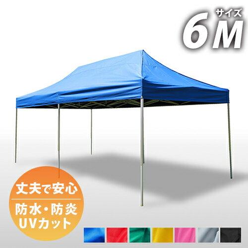 大型簡易テント《6M》ワンタッチテント タープテント 青・赤・黄・白・緑・ピンク・黒の7色 防水 防炎 UVカット コンパクト収納 イベントやスポーツに
