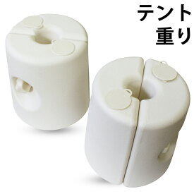 テント専用【容器型】重り・ウェイト 安定の容器タイプ 水を重しに利用 2個セット