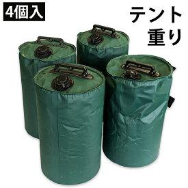 テント専用【バッグ型】重り・ウェイト 携帯に便利なバッグタイプ 水を重しに利用 2個セット