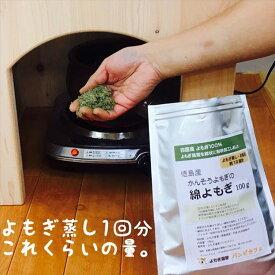 綿よもぎ よもぎ蒸し 100g よもぎ 徳島産 乾燥よもぎ お風呂に煮出さないよもぎ