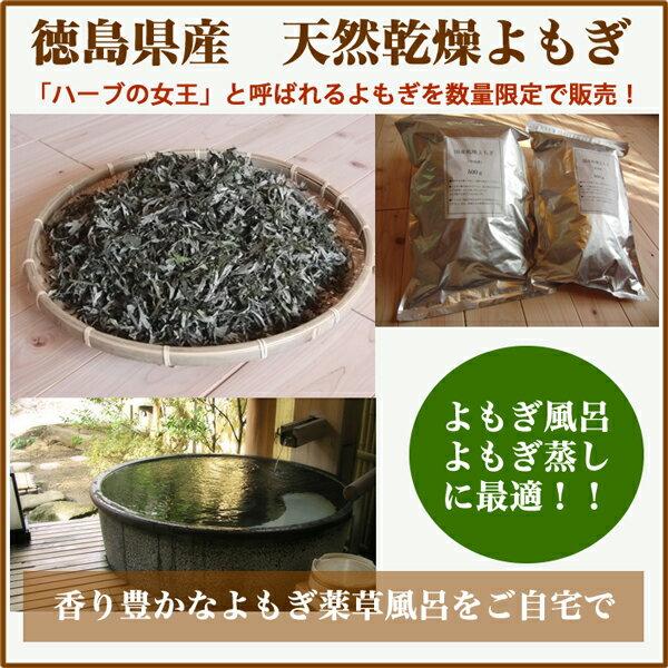 乾燥よもぎ1kg 風呂・よもぎ蒸し用ヨモギ 国産