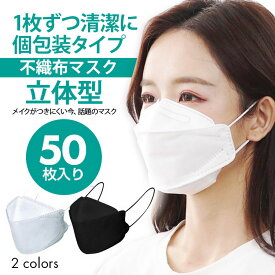 KF94型 マスク 個包装 50枚セット 1枚ずつ 個別包装 立体 口紅が付きにくい 高機能マスク ダイヤモンド 韓国 大人用 不織布マスク ホワイト 3D立体加工 4層立体構造 柳葉型 高密度フィルター メガネが曇りにくい 防塵 飛沫対策 ウイルス PM2.5 KN95型 メイクが付きにくい