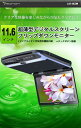 フリップダウンモニター 11.6インチ IRヘッドホン対応 HDMI入力 高画質WSVGA画面 マイナスイオン空気清浄機能内蔵 選べる2色 L0146Z