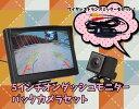 無線バックカメラセット ワイヤレストランスミッター 高画質CCDバックカメラ 5インチ大画面オンダッシュモニター CMN50WBT100B021