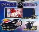 無線バックカメラセット バックカメラ ワイヤレストランスミッター 7インチルームミラーモニター L0416WBT100BK006
