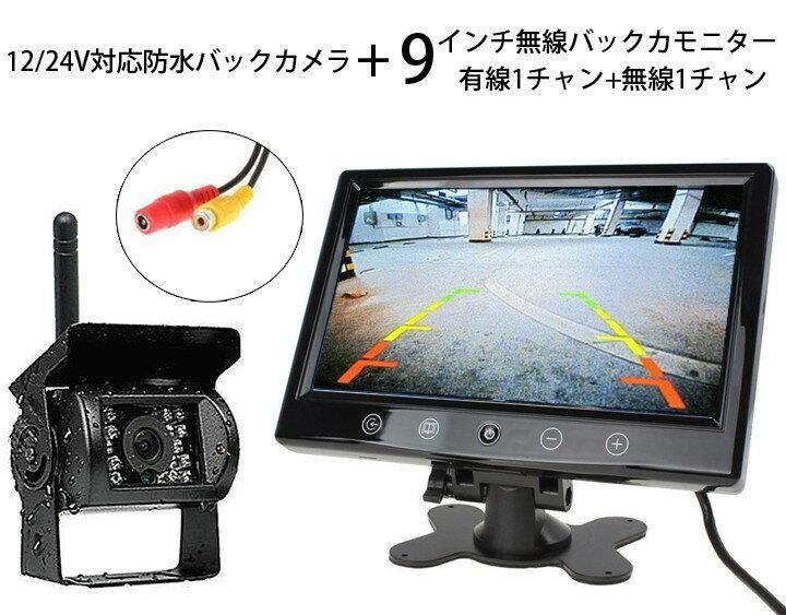 無線バックカメラセット 12/24V両用 無線有線2チャンネル対応 トラック/バス/重機対応 9インチ OMT90WLSET
