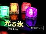 7色に光るアイスライト(光る氷)水に入れると自動的に点灯イベント用装飾用パーティーグッズライトキューブ12個セットICELED12