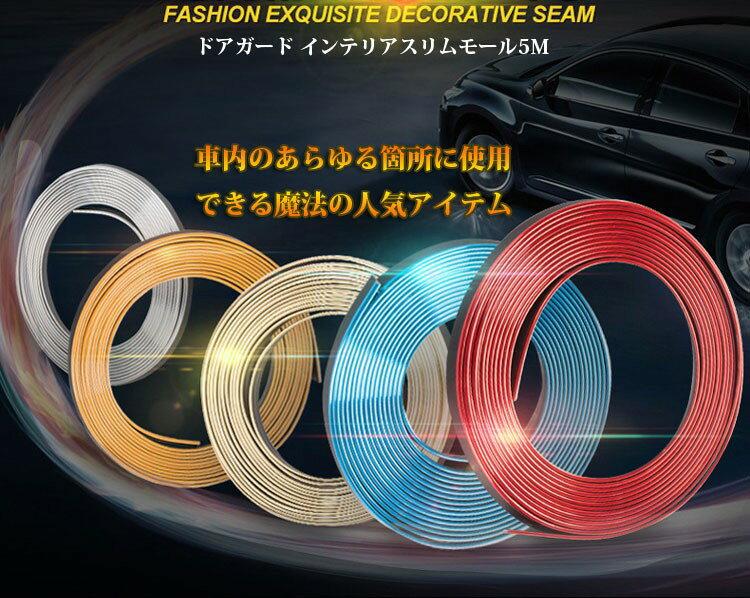 自動車装飾カラーモール メッキ パーツ 取り付けヘラ付き 選べる3色 インテリアスリムモール 5M 極細 CIT5M