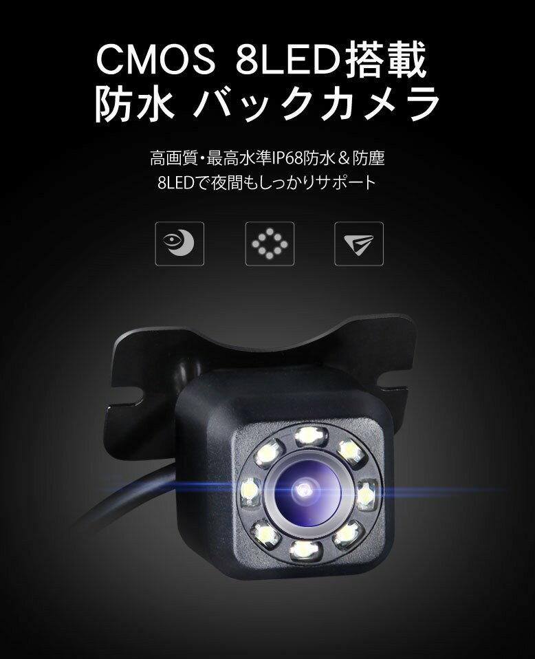 8LED搭載バックカメラ 8LEDで夜間もしっかりサポート CMOS 防水 バック時のガイドライン表示/非表示切換可能 EONON A0130N