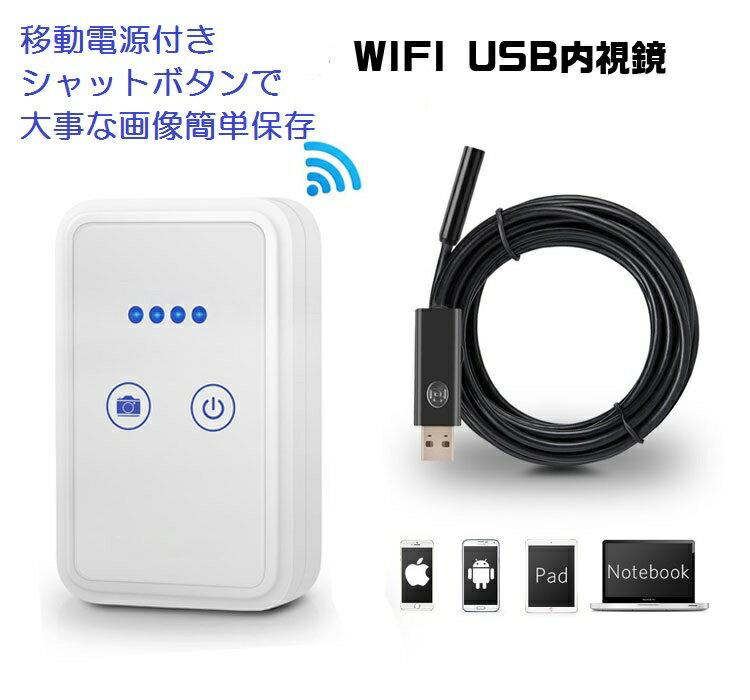 無線スマホ対応スコープ Wi-Fi USB内視鏡 200万画素 LED付き 充電式 最大2時間 Android/iPhone/タブレット/PCなど接続 5M チューブ 日本語説明書 WS801M