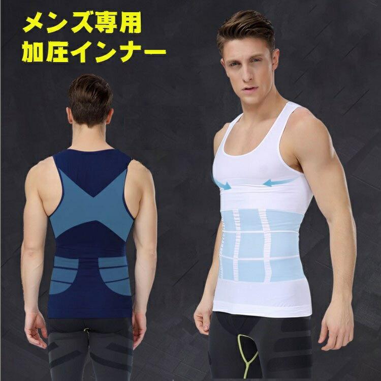 メンズシャツ 加圧インナー 加圧下着 加圧 Tシャツ ランニング 姿勢矯正 ダイエットシャツ 補正インナー 補正下着 筋肉 インナー 超加圧 サポート SZG140D