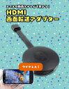 無線HDMI転送 スマホの画面をテレビで共有 ワイヤレスミラーリング 撮った動画を無線で鑑賞 AirPlay/MiraCast対応 無線HDMI共有キット ZM...