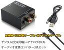 オーディオ変換器 デジタル(光&同軸)からアナログ(RCA) DAコンバーター TOSLINK入力 コンポジット出力 USB、光ケーブル付き 3点セット DAC...