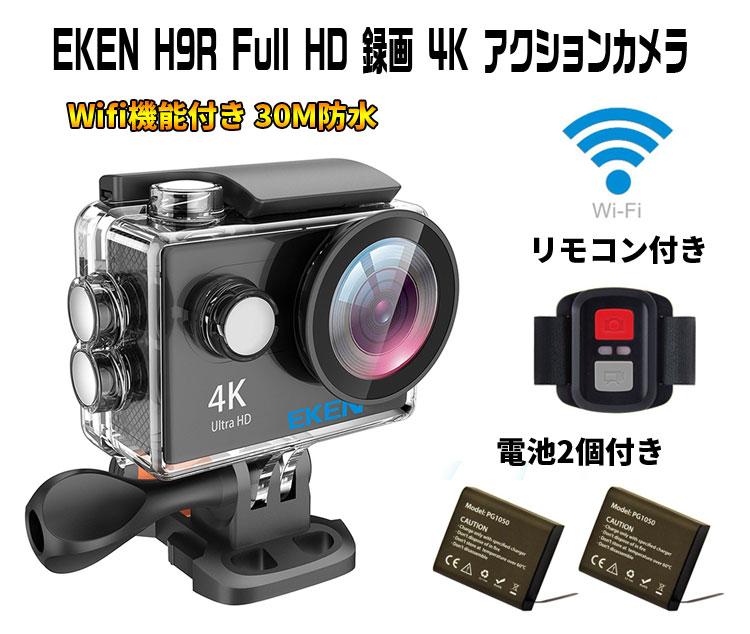 EKEN アクションカメラ リモコン付き 4K 25fps WIFI連動 SONYセンサー 12MP画像 170°広角レンズ 専用ケース 自撮り棒 バッテリー2個 充電器セット EKENH9R