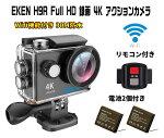 EKENアクションカメラリモコン付き4K25fpsWIFI連動SONYセンサー12MP画像170°広角レンズ専用ケース自撮り棒バッテリー2個2個口EKENH9R