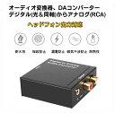 オーディオ変換器 デジタル(光&同軸)からアナログ(RCA)変換 DAコンバーター TOSLINK入力 コンポジット出力 USB、光ケ…