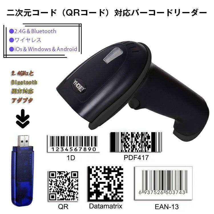 QRコード対応バーコードリーダー 2次元対応 CCD光源 スマホ画面QR読込可能 Bluetooth 2.4GHz無線 モバイル支払い対応 無線コードスキャナー YHD2D31
