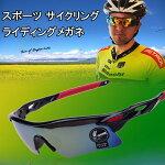 ライディングメガネUV400紫外線カット防風超軽量3Dデザイン鼻にフィット耐衝撃自転車/釣り/野球/スキー/ランニング/ゴルフスポーツサングラスCSM30G
