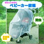 ベビーカー蚊帳虫よけ蚊よけベビーカー虫除け赤ちゃんを守る害虫侵入防止蚊帳ネット日差しや強風にも安心折畳持ち運び便利アウトドアにお勧めBACKAYA01