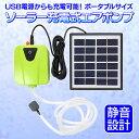 ソーラー充電式エアポンプ 太陽光充電で電源不要 USB充電対応 エア吐出量毎分2L 静音設計 持ち運び使用可 ポータブル…