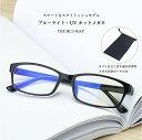 PC用ダテメガネ PC眼鏡 ブルーライトカット 度数無し おしゃれ パソコンメガネ UVカット 紫外線カット メンズ レディ…
