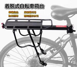 自転車荷台 汎用 シェルフ キャリア 後付け 軽量 着脱式 伸縮自由 反射板付き 固定用ゴムバンド バイク CLUG1335