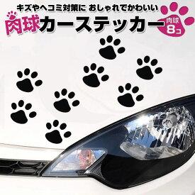 8枚セット 肉球カーステッカー 猫 犬 車やバイク キズ・凹み隠しに 足跡 シール スーツケースにも CSTNK08S