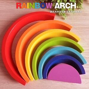 木製レインボーアーチ 木のぬくもり 積み木 虹色トンネル 知育玩具 おもちゃ ブロック パズル ゲーム 学習おもちゃ 幼児玩具 RABLC07