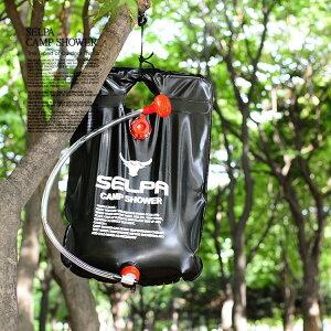 太陽熱温水シャワーパック 容量20L 吊り下げ式給水バッグ アウトドア 簡易シャワー ポータブル 災害時の備えにも SELSH20L