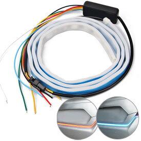 流れるウィンカー LEDテープライト シーケンシャルウィンカー 120cm 汎用品 テールライト シリコンチューブライト SBTL120C