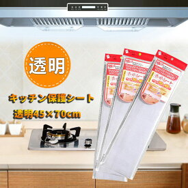 キッチンシート 透明壁紙 キッチン壁用汚れ防止 防水 防油 防汚 耐熱 汚れ落ちやすい透明シート 約45x70 KCS7045
