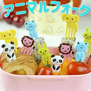 可愛いどうぶつピックセット フォーク アニマルフォーク 弁当 フルーツ ケーキ うきうき 計10個入り カエル パンダ ライオン ウサギ ゾウ ピクニック 学校 弁当に PBFF10S