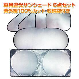車用遮光サンシェード 6点セット 紫外線100%カット 収納袋付き CUV6SET
