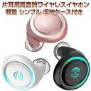 イヤホン Bluetooth ワイヤレス 軽量 高音質 iphone android ブルートゥース 片耳装着タイプ HNA4
