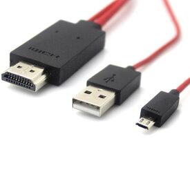 HDMI変換ケーブル 1080P対応 2m microUSB-HDMI変換 スマホやタブレットの動画をテレビ大画面で鑑賞 給電用USBケーブル付 MHL 5pinタイプ専 MD5PIN